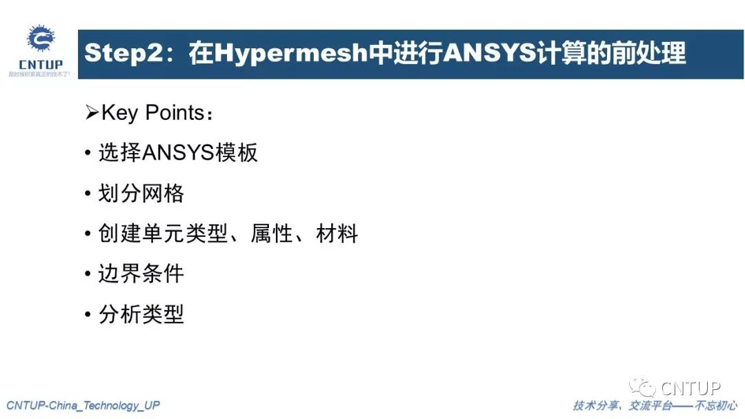 CATIA+Hypermesh+ANSYS+Hyperview的协作仿真24
