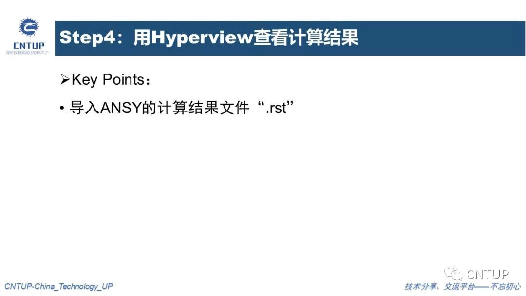 CATIA+Hypermesh+ANSYS+Hyperview的协作仿真49